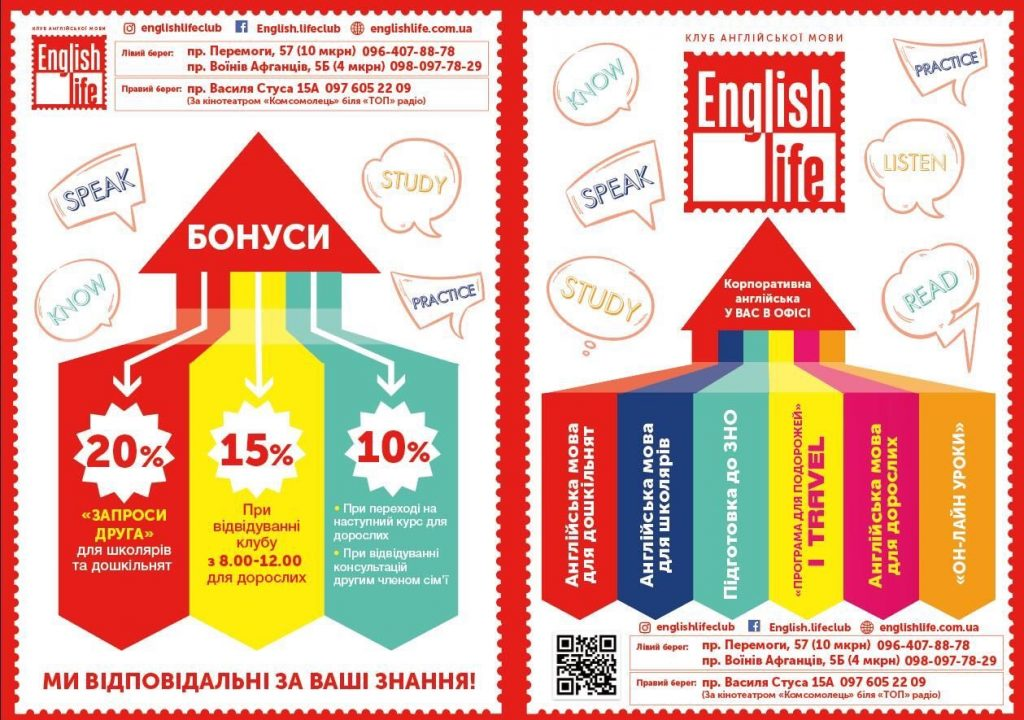 Englishlife бонусы